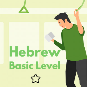 Hebrew Practice Level 1