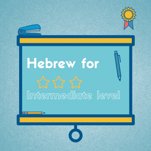Hebrew Practice Level 3